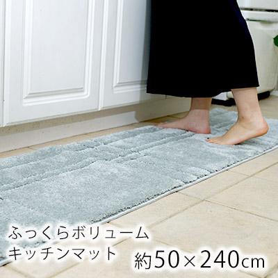 たっぷりボリュームのマイクロファイバー キッチンマット シェール Lサイズ/約50×240cm