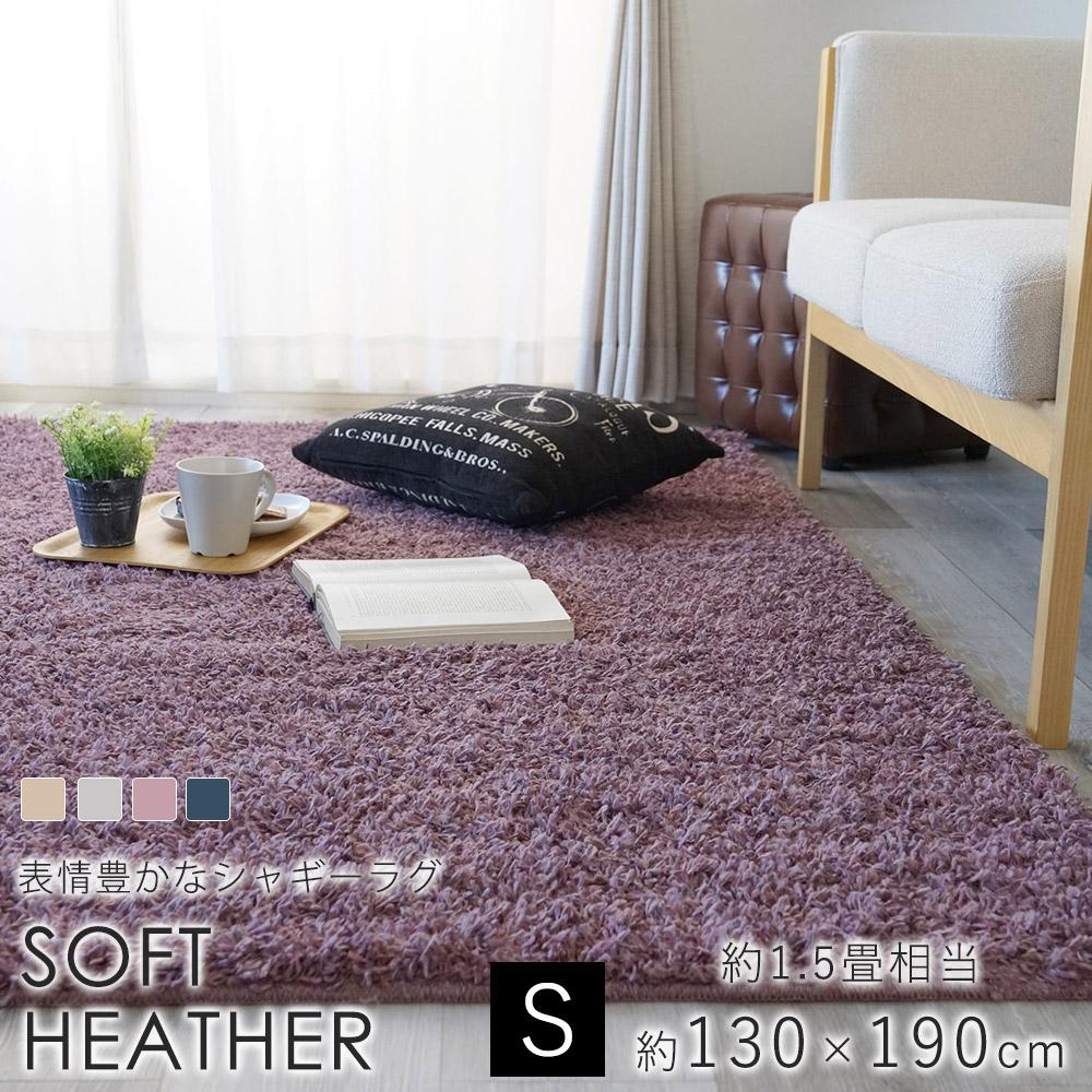 ボリューム感のあるニュアンスカラーの日本製シャギーラグ ソフトヘザー 約130×190cm(約1.5畳相当)