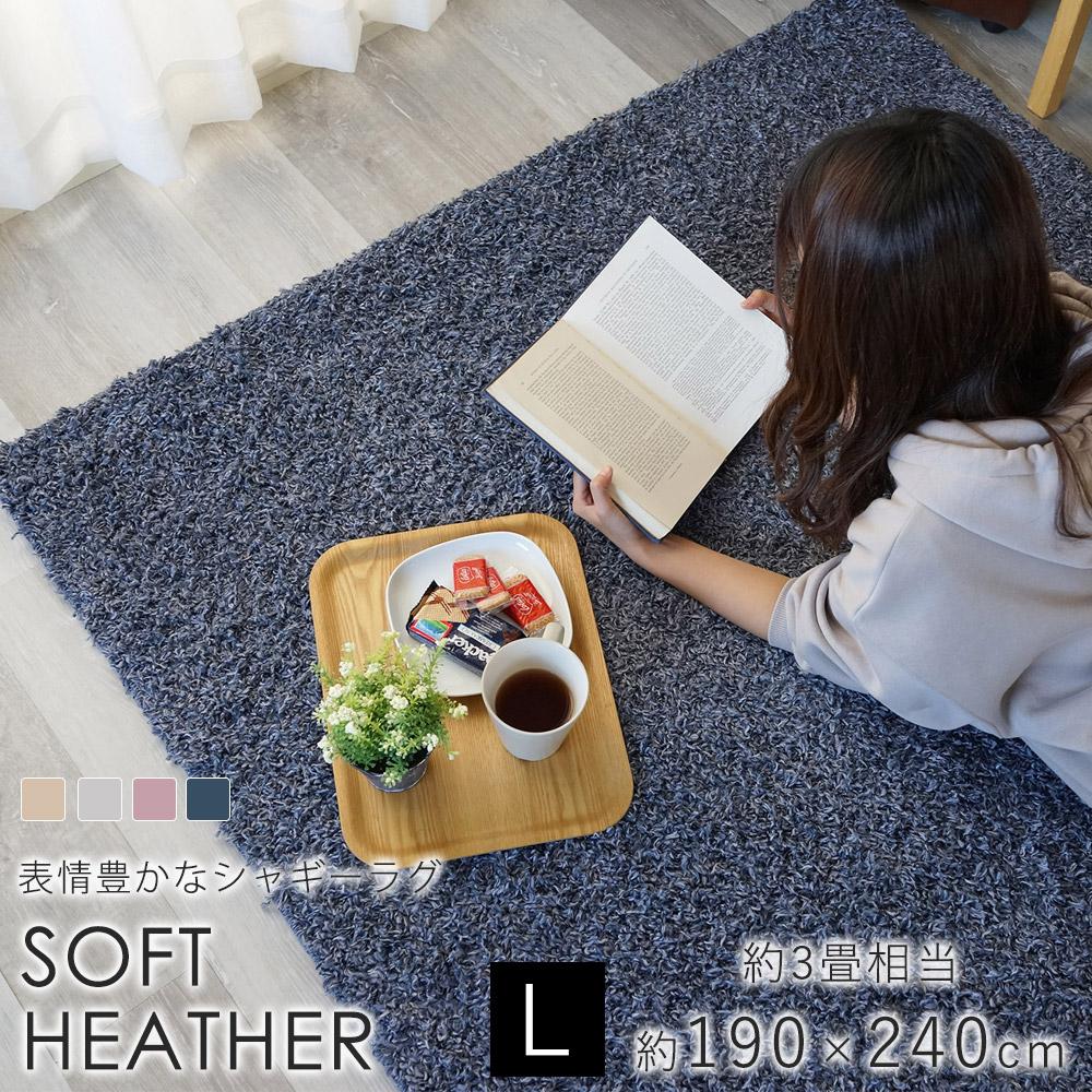 ボリューム感のあるニュアンスカラーの日本製シャギーラグ ソフトヘザー 約190×240cm(約3畳相当)