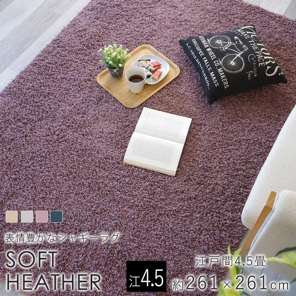 ボリューム感のあるニュアンスカラーの日本製シャギーラグ ソフトヘザー 約261×261cm(江戸間4.5畳)