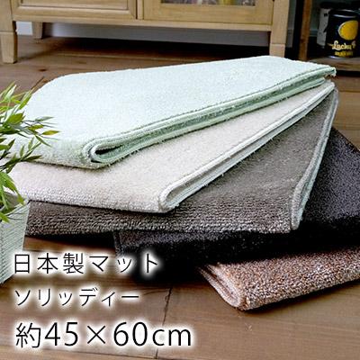 ソリッディー キッチンマット Sサイズ/約45×120cm日本製 ポリエステル マット ソリッディー SSサイズ/約45×60cm