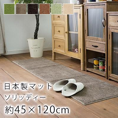 ソリッディー キッチンマット Sサイズ/約45×120cm