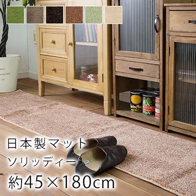 ソリッディー キッチンマット Sサイズ/約45×120cm日本製 ポリエステル キッチンマット ソリッディー Mサイズ/約45×180cm