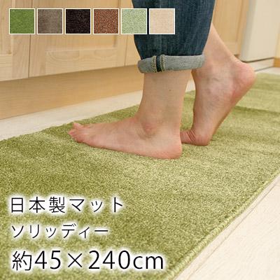 日本製 ポリエステル キッチンマット ソリッディー Lサイズ/約45×240cm