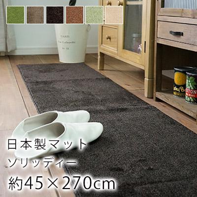 日本製 ポリエステル キッチンマット ソリッディー LLサイズ/約45×270cm