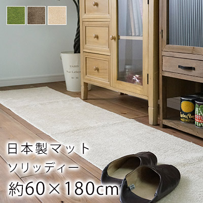 日本製 ポリエステル キッチンマット ソリッディー Mサイズ/約60×180cm