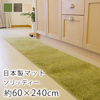 日本製 ポリエステル キッチンマット ソリッディー Lサイズ/約60×240cm