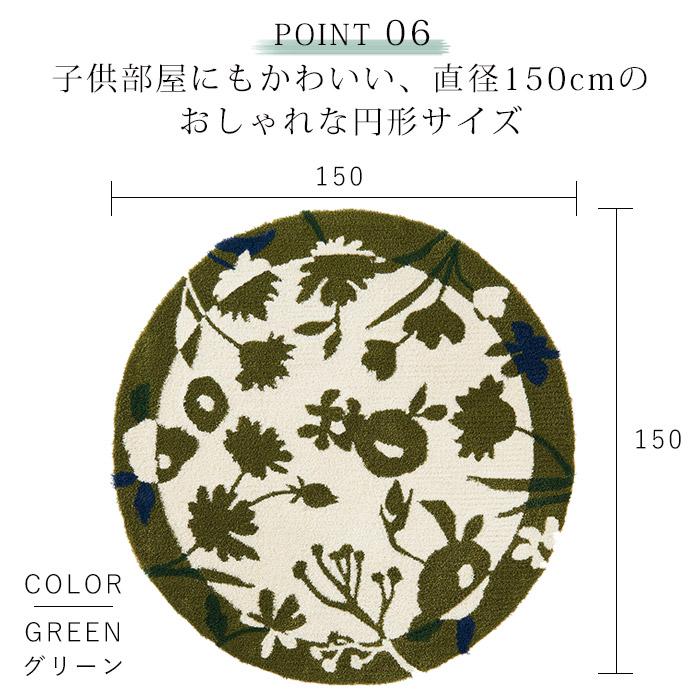 子供部屋などにもかわいい、直径150cmの円形サイズ、グリーン