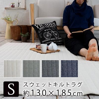 スウェットキルトラグ Sサイズ/約130×185cm(約1.5畳相当)