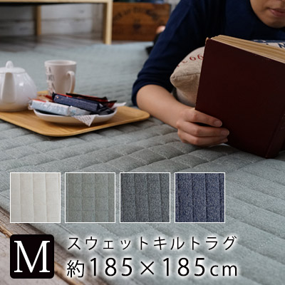 スウェットキルトラグ Mサイズ/約185×185cm(約2畳相当)