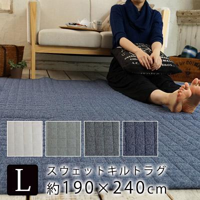 スウェットキルトラグ Lサイズ/約190×240cm(約3畳相当)
