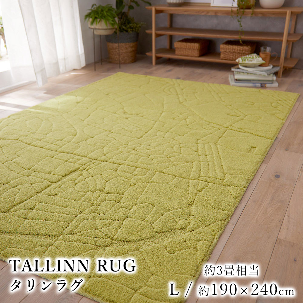 エストニアの地図をおしゃれなラグに表現した デザインラグ TALLINN タリン Lサイズ/約190×240cm(約3畳相当)