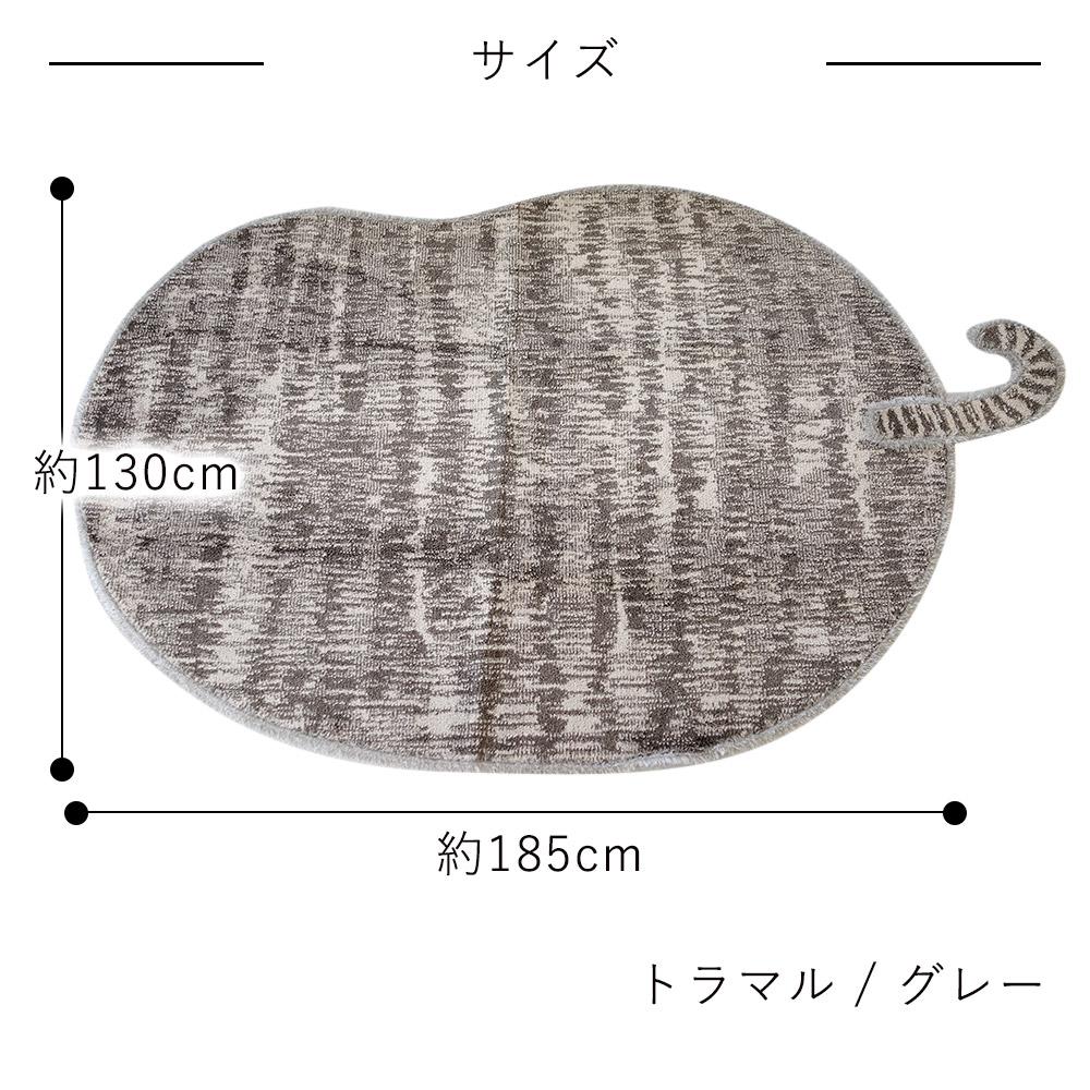 Sサイズ 約130×185cm(変形)