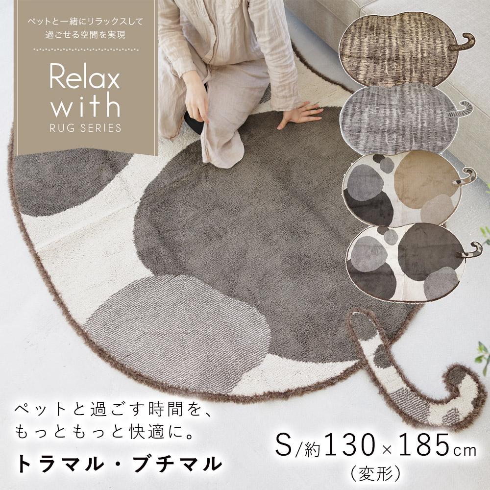 ペットと暮らす飼い主さんに嬉しい日本製ラグマット トラマル・ブチマル Sサイズ 約130×185cm(変形)