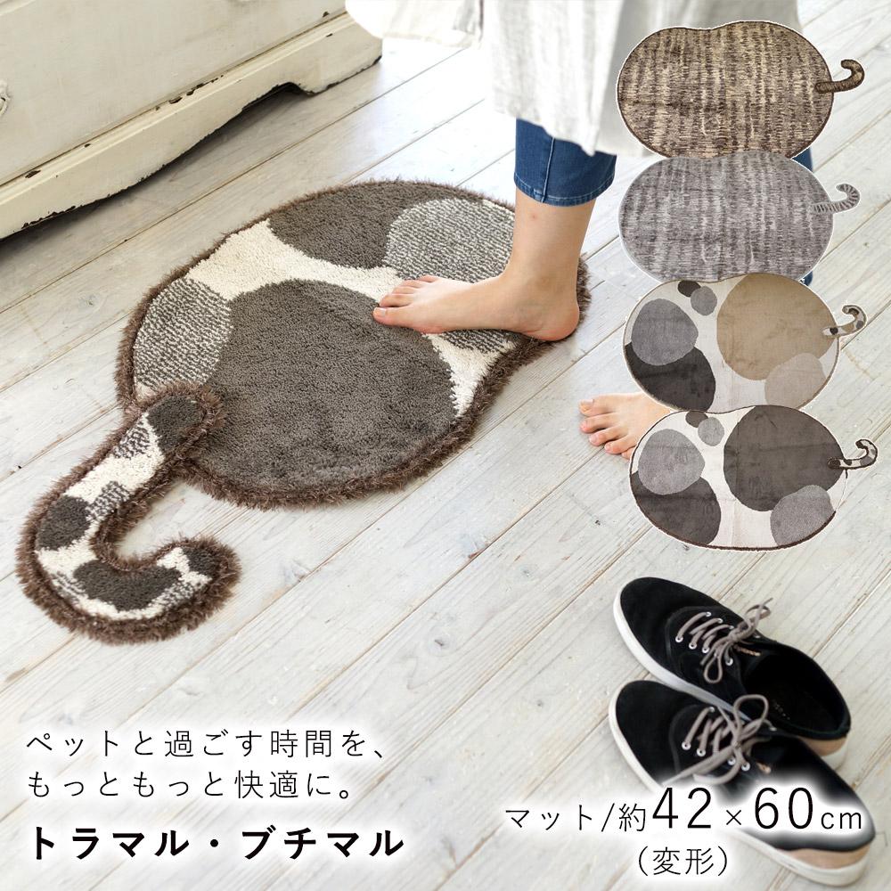 ペットと暮らす飼い主さんに嬉しい日本製マット トラマル・ブチマル マットサイズ 約42×60cm(変形)