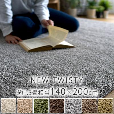ニューツイスティ ラグ Sサイズ/約140×200cm(約1.5畳相当)