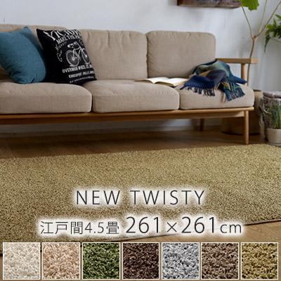 ニューツイスティ ラグ 約261×261cm(江戸間4.5畳)