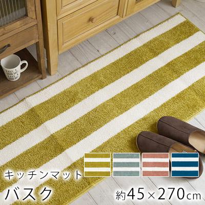 丸洗いOK!印象的なストライプ キッチンマット バスク LLサイズ/約45×270cm