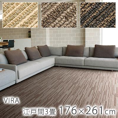 シンプルなラインがキレイな洗練されたデザインの防音カーペット ヴィラ 約176×261cm(江戸間3畳)