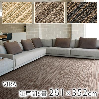 シンプルなラインがキレイな洗練されたデザインの防音カーペット ヴィラ 約261×352cm(江戸間6畳)