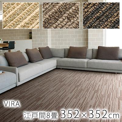 シンプルなラインがキレイな洗練されたデザインの防音カーペット ヴィラ 約352×352cm(江戸間8畳)