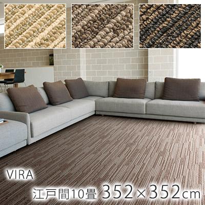シンプルなラインがキレイな洗練されたデザインの防音カーペット ヴィラ 約352×440cm(江戸間10畳)