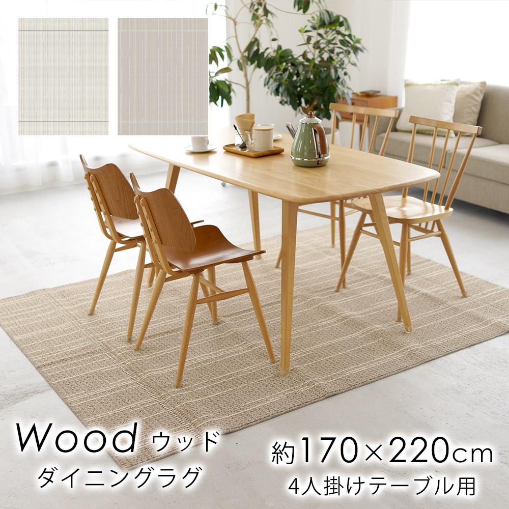 ダイニングテーブルの定番の木目を無地調にアレンジしたラグ ウッド 約170×220cm(4人掛けテーブル用)