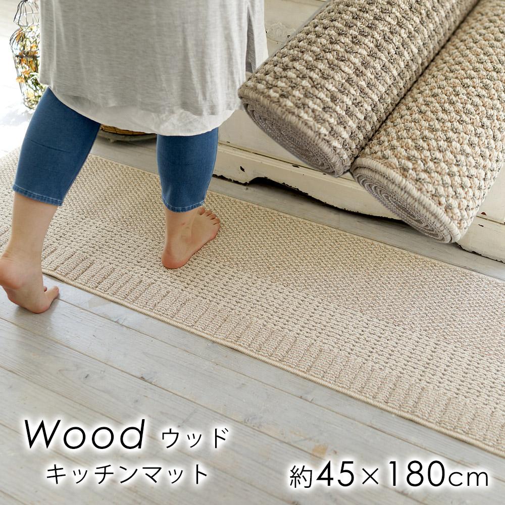 定番である木目を無地調にアレンジしたキッチンマット ウッド 約45×180cm Mサイズ