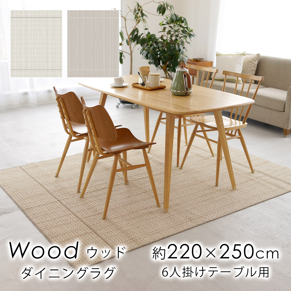 ダイニングテーブルの定番の木目を無地調にアレンジしたラグ ウッド 約220×250cm(6人掛けテーブル用)