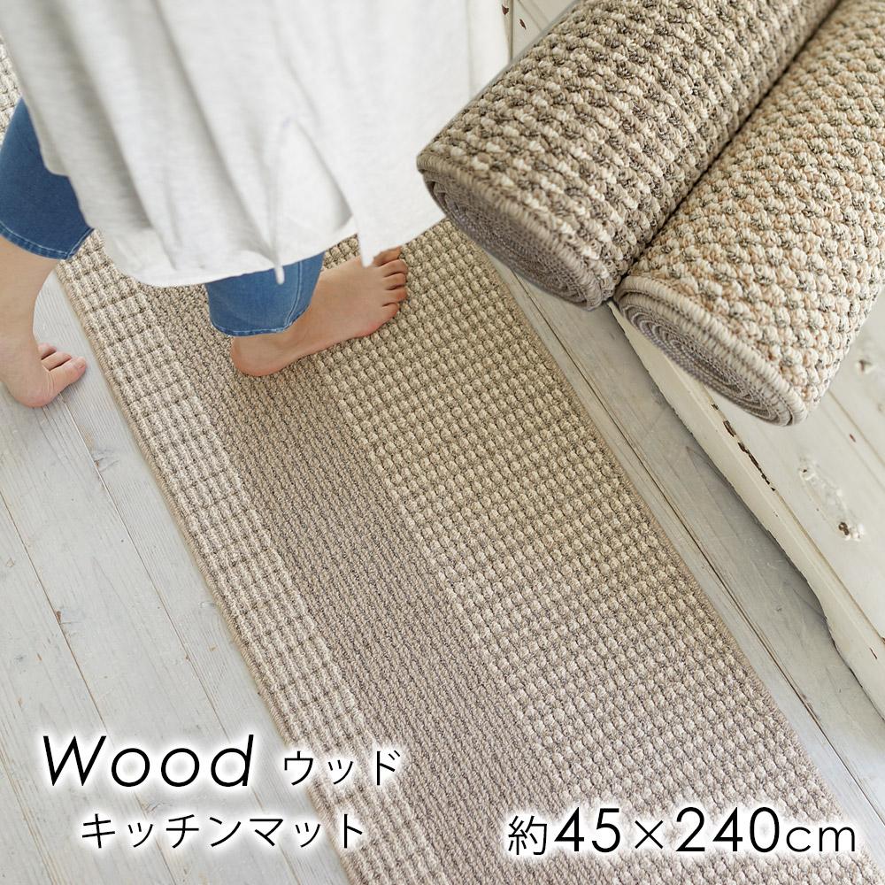 定番である木目を無地調にアレンジしたキッチンマット ウッド 約45×240cm Lサイズ