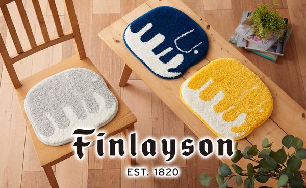 <span>1820年に創業された、北欧ブランド最古のFINLAYSON(フィンレイソン)</span>フィンランドのアートをモチーフに、ストーリーのあるデザインがかわいらしい