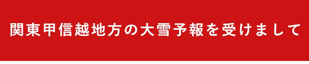大雨の影響による九州地方の配送につきまして