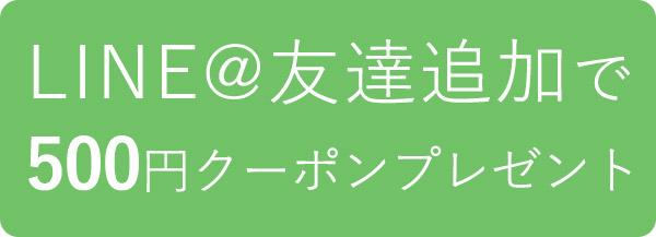 LINE@友達追加で500円クーポンプレゼント