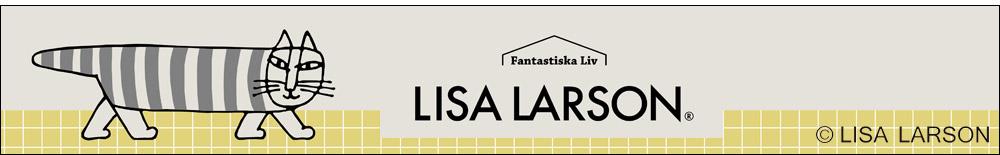 かわいらしいリサ・ラーソンの世界